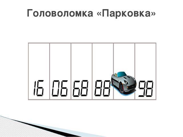 Головоломка «Парковка»