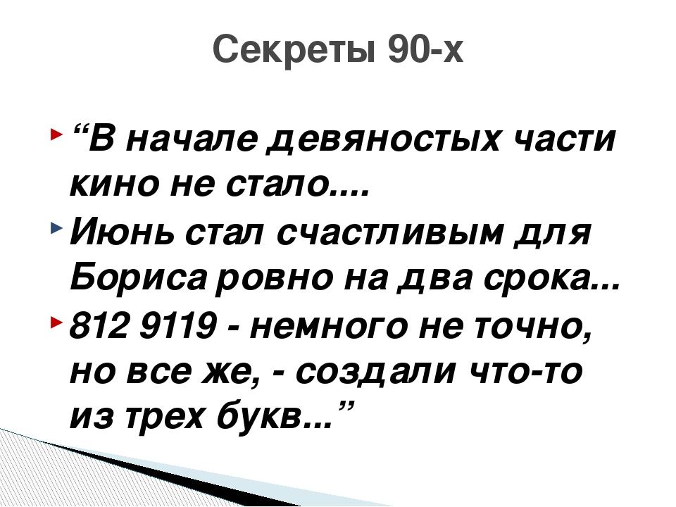 """""""В начале девяностых части кино не стало.... Июнь стал счастливым для Бориса..."""