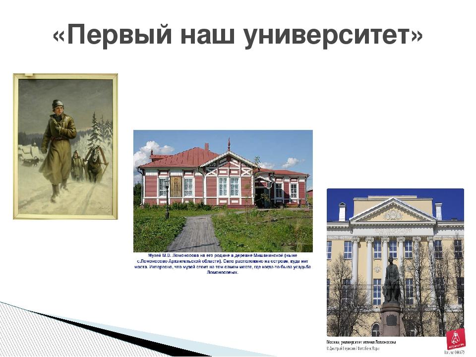 «Первый наш университет»