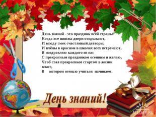 День знаний - это праздник всей страны! Когда все школы двери открывают, И вс