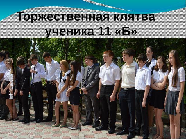 Торжественная клятва ученика 11 «Б»