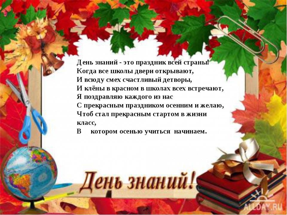 День знаний - это праздник всей страны! Когда все школы двери открывают, И вс...