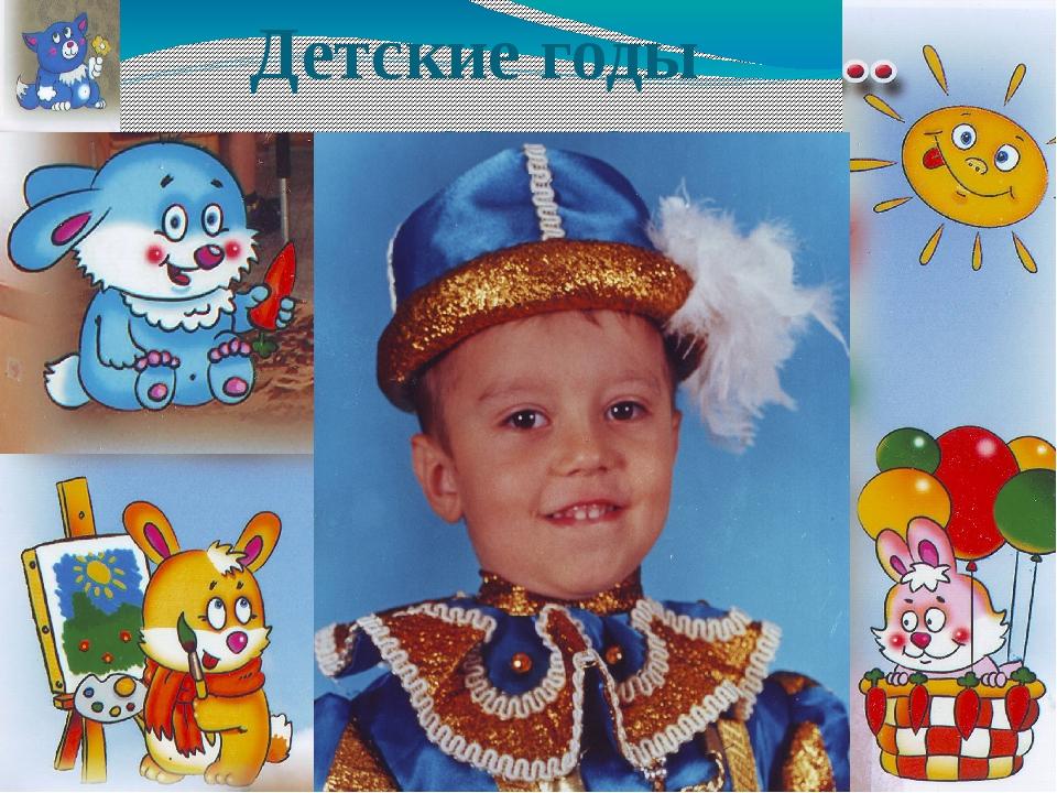 Детские годы чудесные