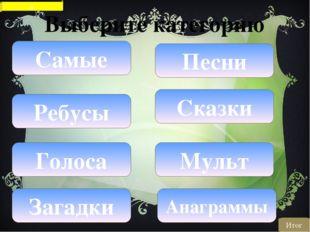 Анаграммы 5 баллов Из букв составьте название животного Д Р Л Е П О А Ответ
