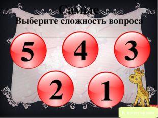 4 балла Из букв составьте название животного У Р Б У Д У К Н Анаграммы Ответ