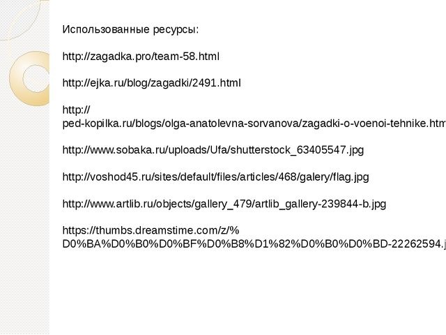 Использованные ресурсы: http://zagadka.pro/team-58.html http://ejka.ru/blog/z...