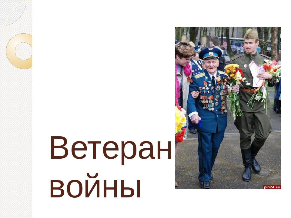 Ветеран войны