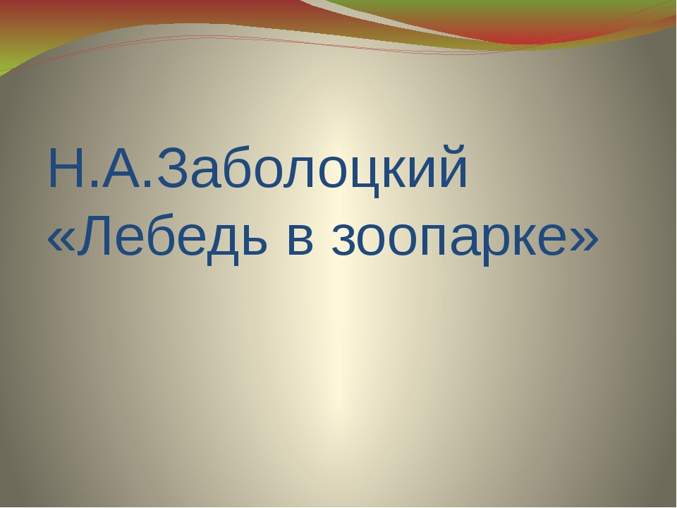 Н.А.Заболоцкий «Лебедь в зоопарке»