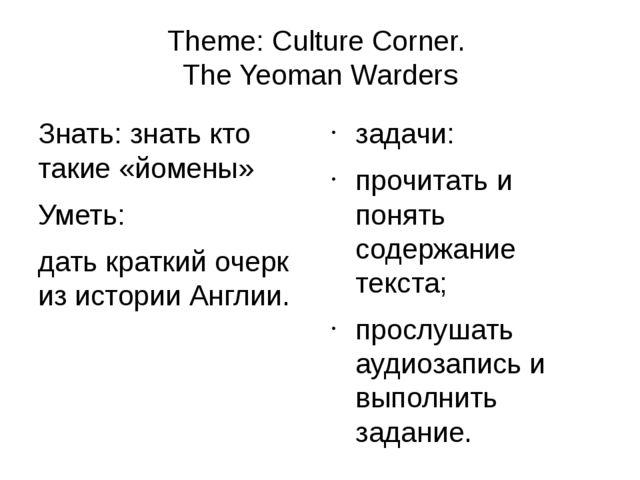 Theme: Culture Corner. The Yeoman Warders Знать: знать кто такие «йомены» Уме...