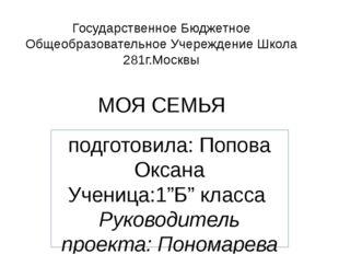Государственное Бюджетное Общеобразовательное Учереждение Школа 281г.Москвы М
