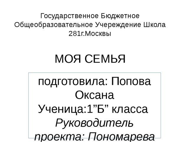 Государственное Бюджетное Общеобразовательное Учереждение Школа 281г.Москвы М...