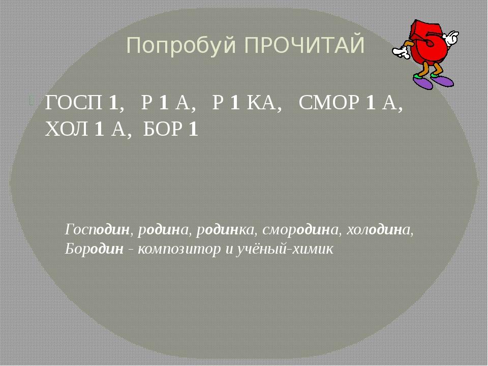 Попробуй ПРОЧИТАЙ ГОСП1, Р1А, Р1КА, СМОР1А,   ХОЛ1А, БОР...