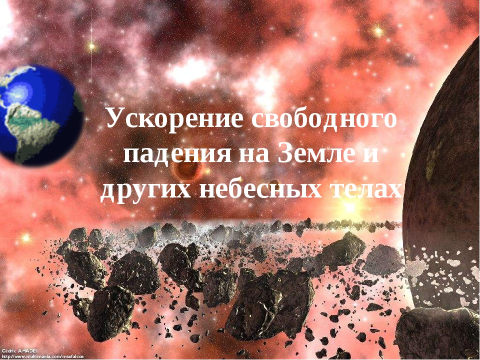Ускорение свободного падения на Земле и других небесных телах
