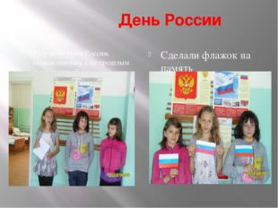 День России Разучили гимн России, познакомились с ее прошлым и символикой Сд