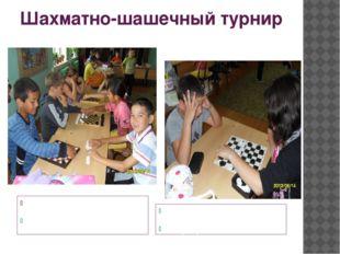 Шахматно-шашечный турнир Шералиев И. -1 место Поджиев А.- 2 место Бочарова А.