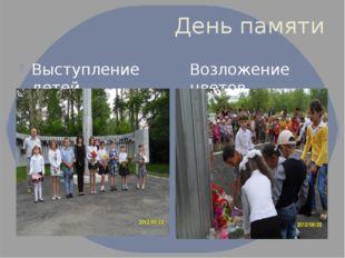 День памяти Выступление детей Возложение цветов