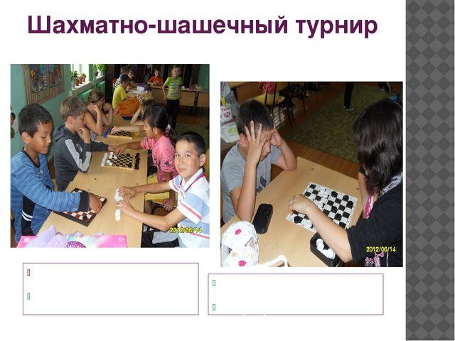 Шахматно-шашечный турнир Шералиев И. -1 место Поджиев А.- 2 место Бочарова А....
