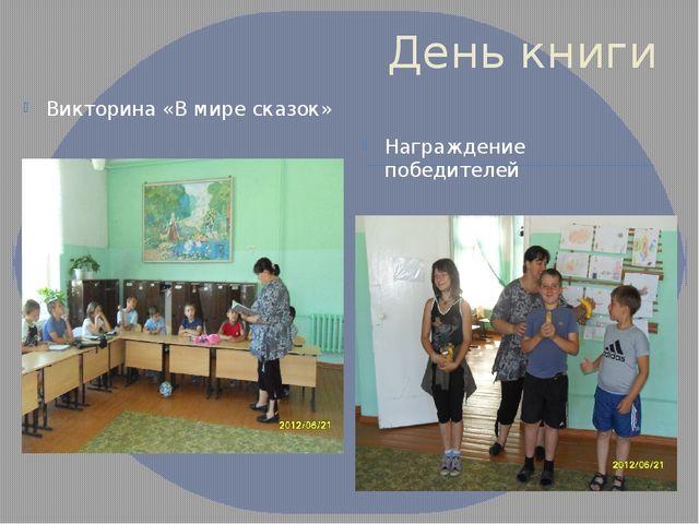 День книги Викторина «В мире сказок» Награждение победителей