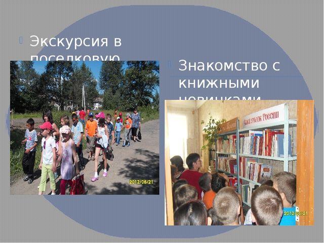 Экскурсия в поселковую библиотеку Знакомство с книжными новинками