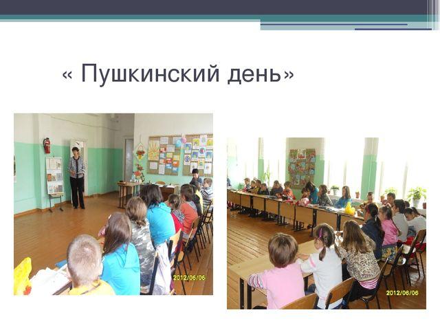 « Пушкинский день»