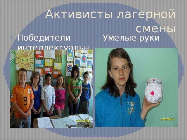Активисты лагерной смены Победители интеллектуальной игры « Пушкин –любимый п...