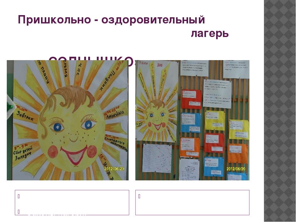 Пришкольно - оздоровительный лагерь « СОЛНЫШКО» Праздник лета. Законы лагеря....