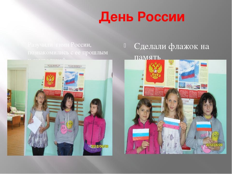 День России Разучили гимн России, познакомились с ее прошлым и символикой Сд...