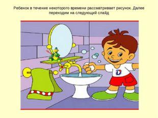 Ребенок в течение некоторого времени рассматривает рисунок. Далее переходим н
