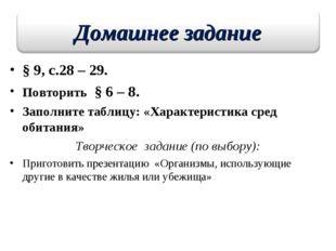 § 9, с.28 – 29. Повторить § 6 – 8. Заполните таблицу: «Характеристика сред об