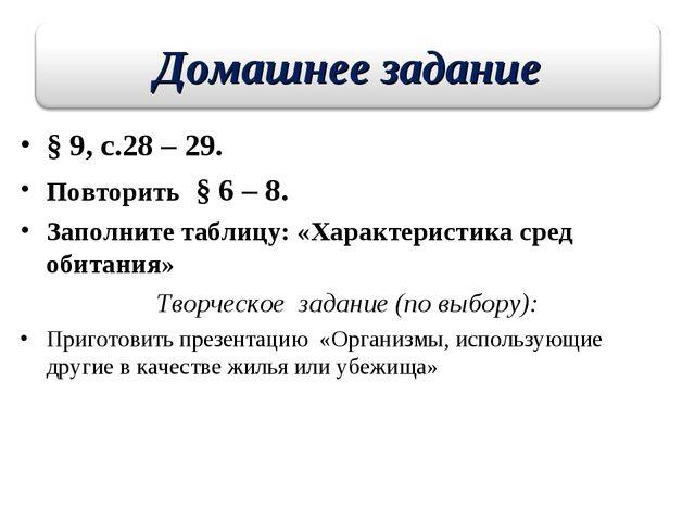 § 9, с.28 – 29. Повторить § 6 – 8. Заполните таблицу: «Характеристика сред об...
