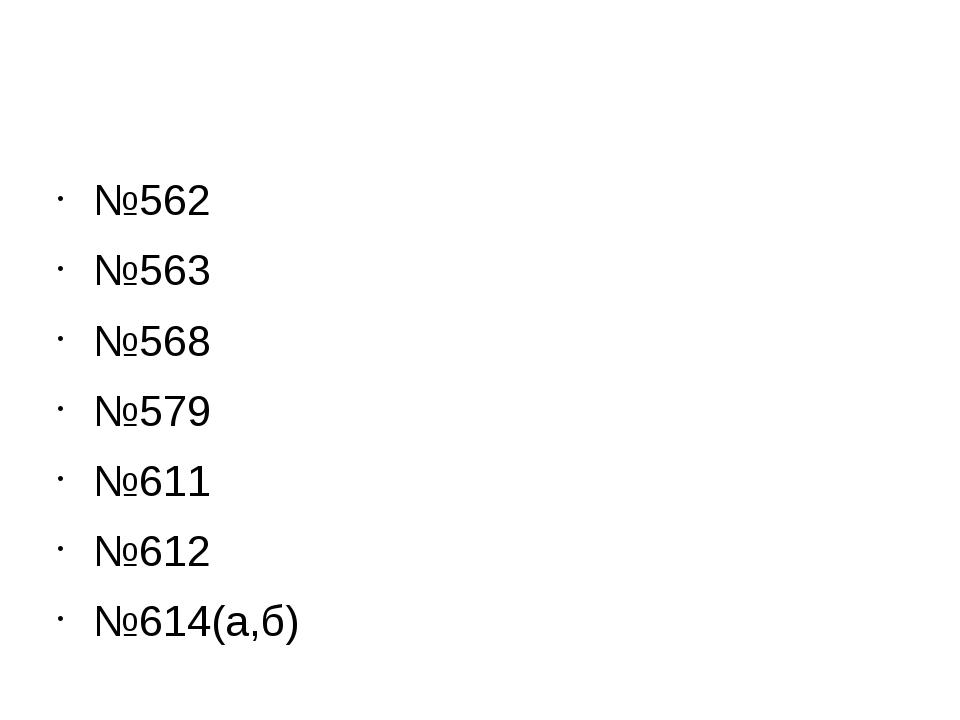 №562 №563 №568 №579 №611 №612 №614(а,б)