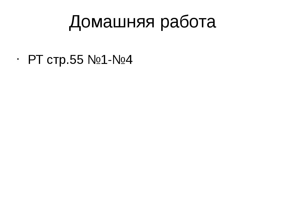 Домашняя работа РТ стр.55 №1-№4