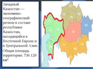 Западный Казахстан— экономико-географический регион в составе республики Каз