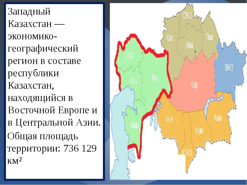 Западный Казахстан— экономико-географический регион в составе республики Каз...