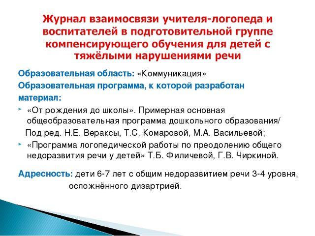Образовательная область: «Коммуникация» Образовательная программа, к которой...