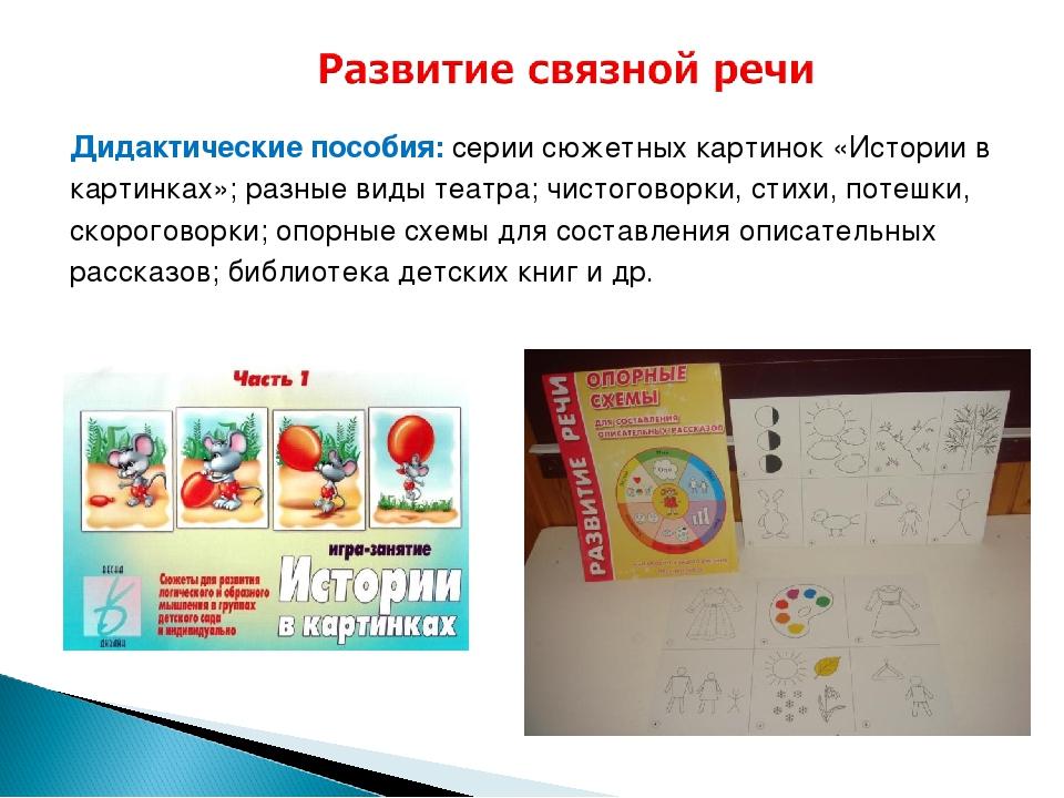 Дидактические пособия: серии сюжетных картинок «Истории в картинках»; разные...