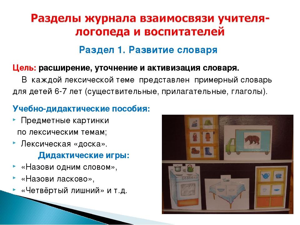 Раздел 1. Развитие словаря Цель: расширение, уточнение и активизация словаря....