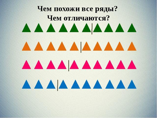 Чем похожи все ряды? Чем отличаются?