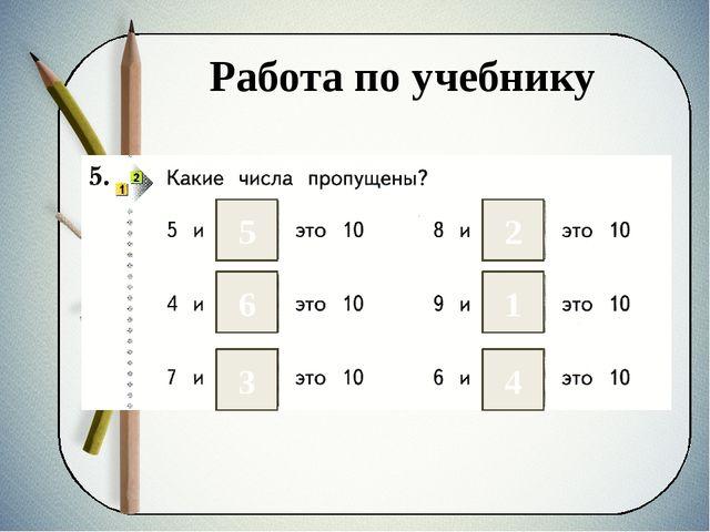 Работа по учебнику 5 6 3 2 1 4