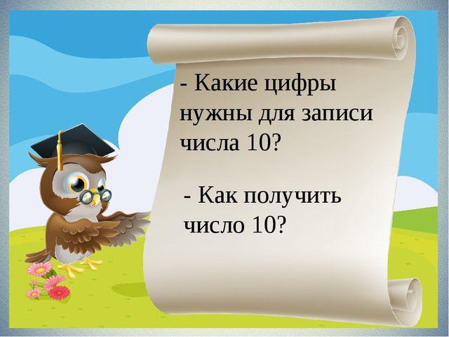 - Какие цифры нужны для записи числа 10? - Как получить число 10?