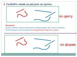 1. Разбейте линии на рисунке на группы . по цвету по форме Внимание! Данное з
