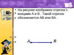 На рисунке изображен отрезок с концами A и B . Такой отрезок обозначается AB