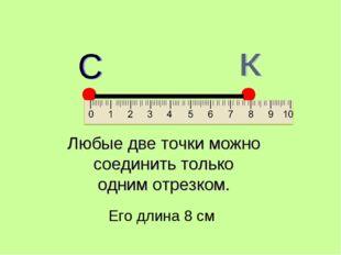 Его длина 8 см