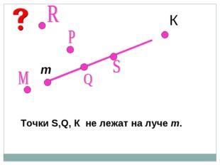 К т Точки S,Q, К не лежат на луче т.
