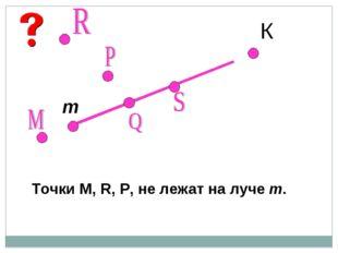 К т Точки М, R, P, не лежат на луче т.