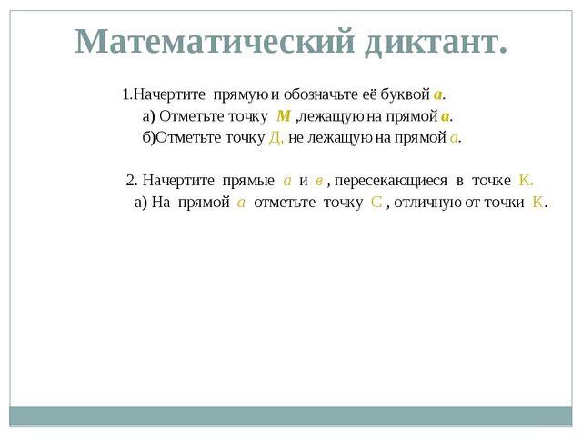 Математический диктант. 1.Начертите прямую и обозначьте её буквой а. а) Отмет...