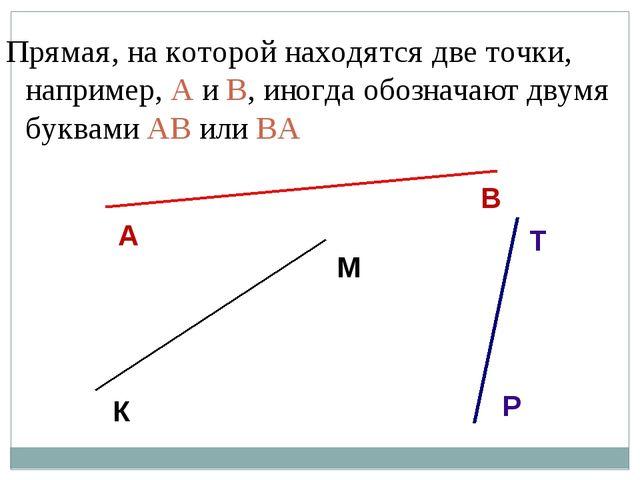 Прямая, на которой находятся две точки, например, A и B, иногда обозначают дв...