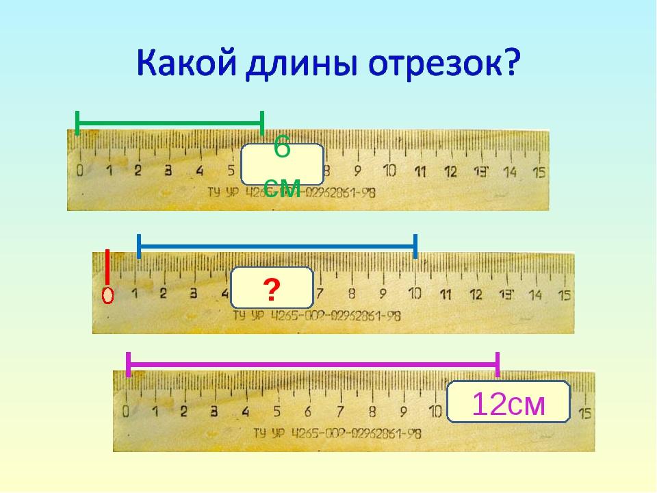 6 см 12см ?