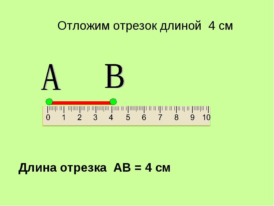 Отложим отрезок длиной 4 см Длина отрезка АВ = 4 см