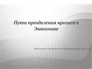 Пути преодоления кризиса в Экономике Михальченко Екатерина Александровна груп